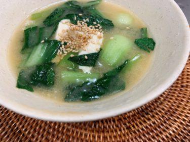 こっくりお味噌汁/小松菜&豆腐 ★冷え予防&安眠