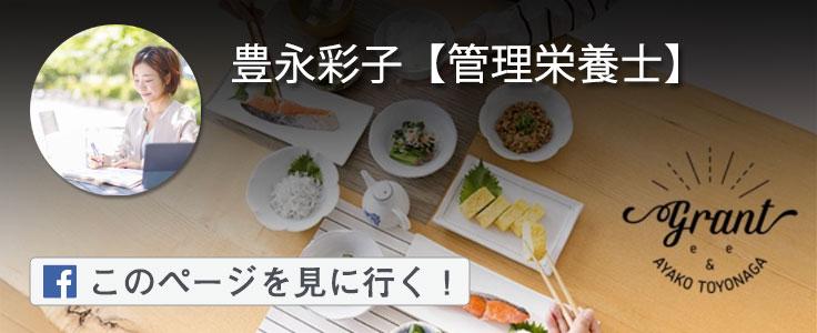 豊永彩子【管理栄養士】のfacebook