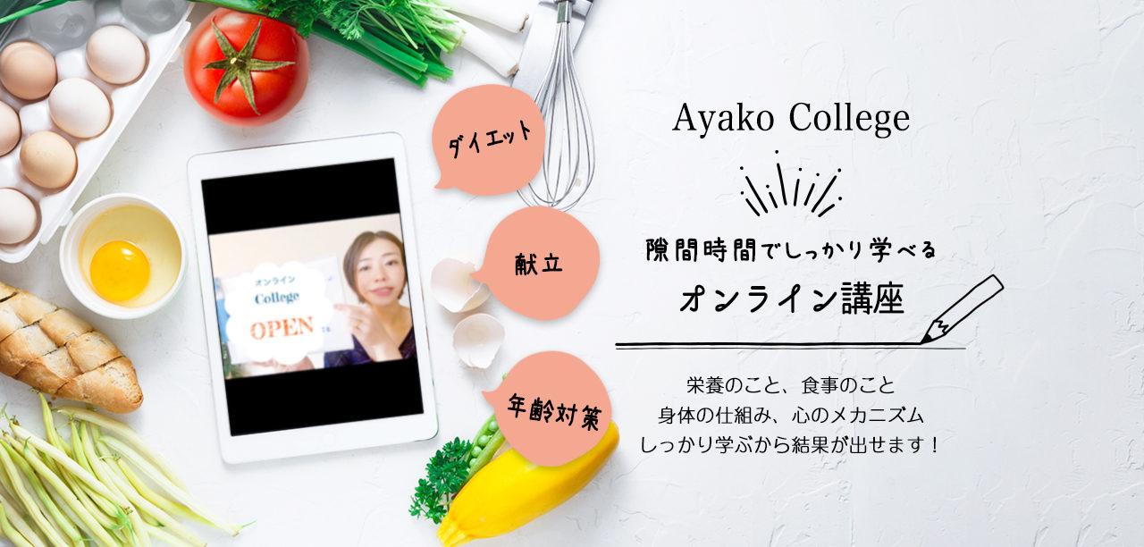 豊永彩子のオンライン講座