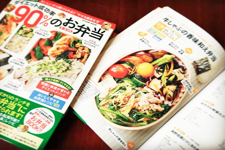味覚改善!! ダイエット成功率90%のお弁当