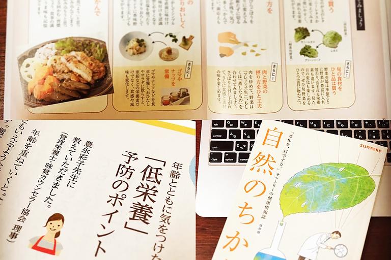 SUNTORY記念冊子